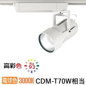 オーデリック LEDダクトレール用スポットライトXS414007H