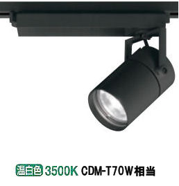 オーデリックLEDダクトレール用スポットライトXS511104 非調光