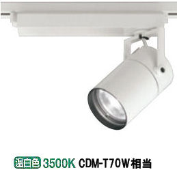 オーデリックLEDダクトレール用スポットライトXS511109 非調光