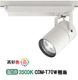 オーデリックLEDダクトレール用スポットライトXS511109H 非調光
