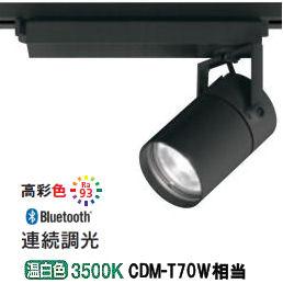 オーデリックLEDダクトレール用スポットライトXS511116HBC 青tooth対応