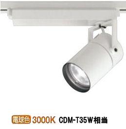 オーデリックLEDダクトレール用スポットライトXS512105 非調光