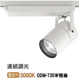 オーデリックLEDダクトレール用スポットライトXS512105C 調光器別売