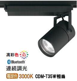 オーデリックLEDダクトレール用スポットライトXS512114HBC Bluetooth対応