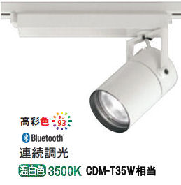 オーデリックLEDダクトレール用スポットライトXS512119HBC Bluetooth対応
