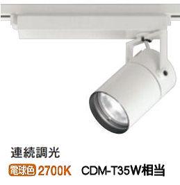 オーデリックLEDダクトレール用スポットライトXS512123HC 調光器別売