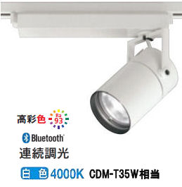 オーデリックLEDダクトレール用スポットライトXS512125HBC Bluetooth対応