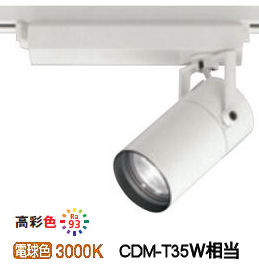 オーデリックLEDダクトレール用スポットライトXS513105H 非調光