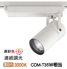オーデリックLEDダクトレール用スポットライトXS513105HC 調光器別売