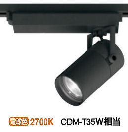 オーデリックLEDダクトレール用スポットライトXS513108H 非調光