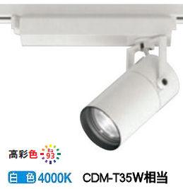 オーデリックLEDダクトレール用スポットライトXS513117H 非調光