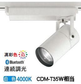 オーデリックLEDダクトレール用スポットライトXS513117HBC Bluetooth対応