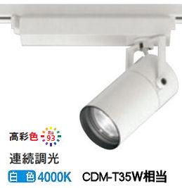オーデリックLEDダクトレール用スポットライトXS513117HC 調光器別売
