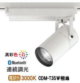 オーデリックLEDダクトレール用スポットライトXS513121HBC Bluetooth対応