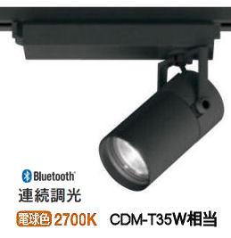 オーデリックLEDダクトレール用スポットライトXS513124HBC Bluetooth対応