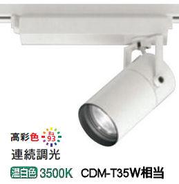 オーデリックLEDダクトレール用スポットライトXS513135HC 調光器別売