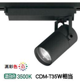 オーデリックLEDダクトレール用スポットライトXS513136H 非調光