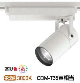 オーデリックLEDダクトレール用スポットライトXS513137H 非調光