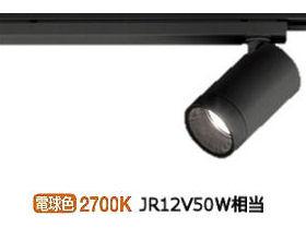 オーデリックLEDダクトレール用スポットライトXS613110H 非調光