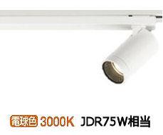 オーデリックLEDダクトレール用スポットライトXS614105H 非調光