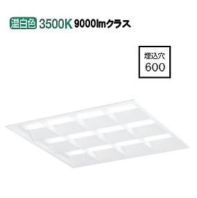 オーデリックLED埋込型ベースライトPWM調光XD466030P2D