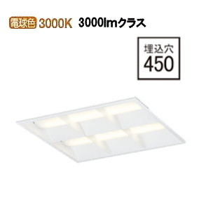 オーデリックLED埋込型ベースライトPWM調光XD466032P1E