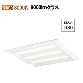 オーデリックLED直付埋込兼用型ベースライトPWM調光XL501015P2E