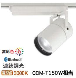 オーデリックLEDダクトレール用スポットライトBluetooth対応XS511135HBC