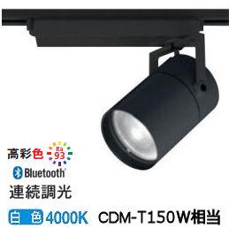 オーデリックLEDダクトレール用スポットライトBluetooth対応XS511138HBC
