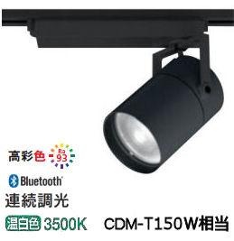 オーデリックLEDダクトレール用スポットライトBluetooth対応XS511140HBC