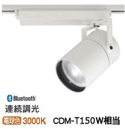 オーデリックLEDダクトレール用スポットライトBluetooth対応XS511141BC