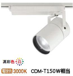 オーデリックLEDダクトレール用スポットライトXS511141H