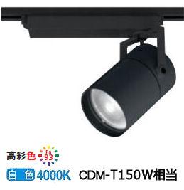 オーデリックLEDダクトレール用スポットライトXS511156H