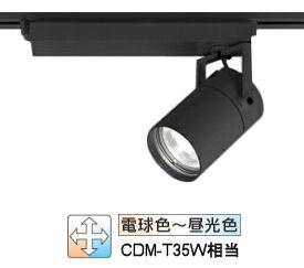 オーデリックLEDダクトレール用スポットライトBluetooth対応XS512182BC