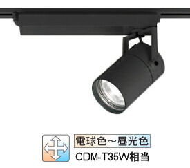 オーデリックLEDダクトレール用スポットライト青tooth対応XS512190BC