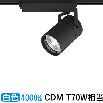 オーデリックLEDダクトレール用スーパーナロースポットライトBluetooth対応XS513182BC