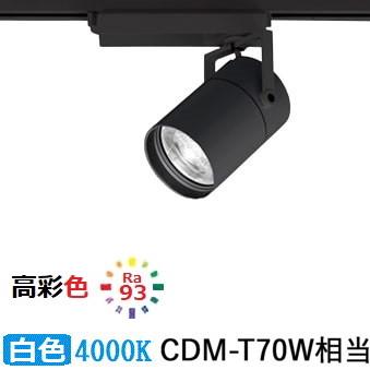 オーデリックLEDダクトレール用スーパーナロースポットライトXS513182H