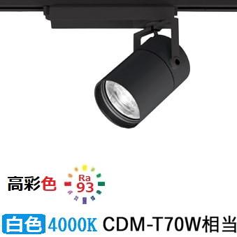 オーデリックLEDダクトレール用スーパーナロースポットライトBluetooth対応XS513182HBC