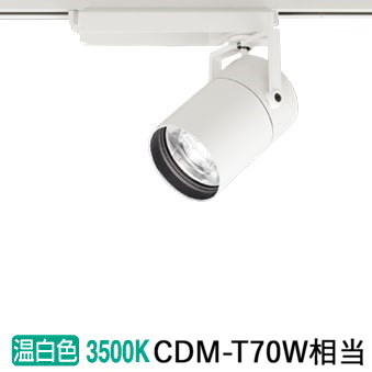 オーデリックLEDダクトレール用スーパーナロースポットライトBluetooth対応XS513183BC