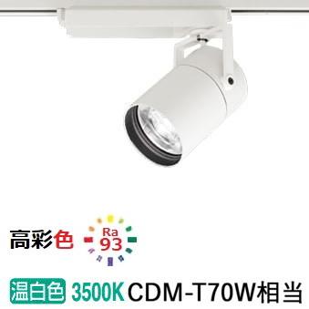 オーデリックLEDダクトレール用スーパーナロースポットライトBluetooth対応XS513183HBC