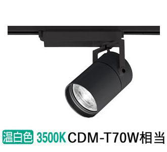 オーデリックLEDダクトレール用スーパーナロースポットライトXS513184