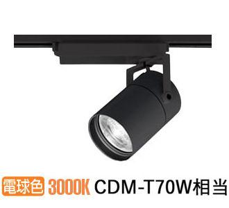 オーデリックLEDダクトレール用スーパーナロースポットライトXS513186