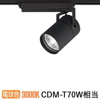 オーデリックLEDダクトレール用スーパーナロースポットライト青tooth対応XS513186BC