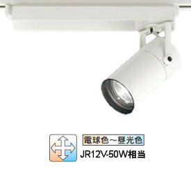 オーデリックLEDダクトレール用スポットライトBluetooth対応XS513191BC
