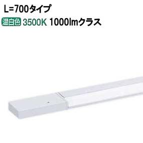 パナソニックLED間接照明 片側化粧配光 L=700 温白色LGB51221XG1
