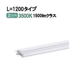 パナソニックLED間接照明 連結用 両側化粧配光 L=1200 温白色LGB51276XG1