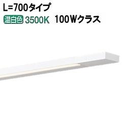 パナソニックLED間接照明 両側化粧配光 L=700 温白色LGB51326XG1