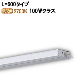 パナソニックLED間接照明 連結用 片側化粧配光 L=600 電球色LGB51332XG1