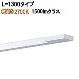パナソニックLED間接照明 片側化粧配光 L=1300 電球色LGB51362XG1