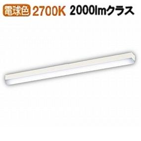 パナソニックLEDベースライト直管32形×1電球色LGB52031KLE1